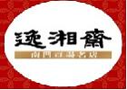 南門市場逸湘齋功夫菜