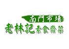 南門市場老林記素齋年菜