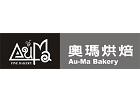 奧瑪烘焙川麻香蔥菇菇包