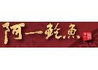 [阿一鮑魚]四川麻辣三寶
