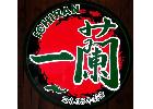 超人氣日本原裝一蘭拉麵