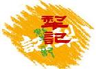 台中犂記中秋月餅禮盒